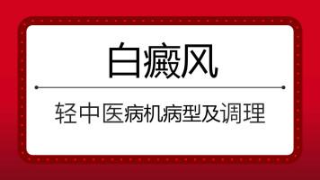 【病案超市】白癜风能否治愈,治疗时机是关键!