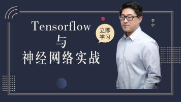 Tensorflow与神经网络实战