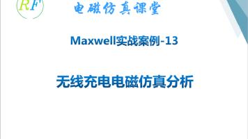 Maxwell实战案例-13无线充电电磁场仿真