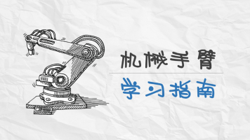 【开源硬件】Arduino机械手臂教学