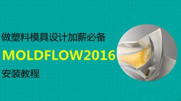 MOLDFLOW2016安装教程