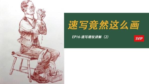 EP16-速写褶纹讲解(2)