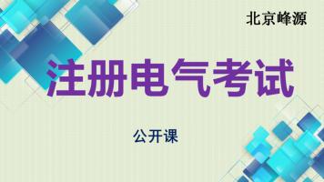 【北京峰源】注册电气考试培训