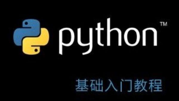 Python在岗培训课程