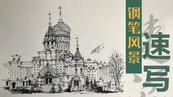 万里老师-钢笔风景速写/建筑手绘/风景手绘/钢笔线条画