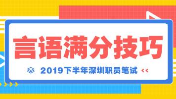 2019下半年深圳职员言语满分技巧秒杀