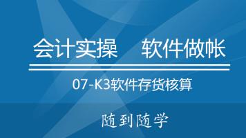 07K3软件存货核算