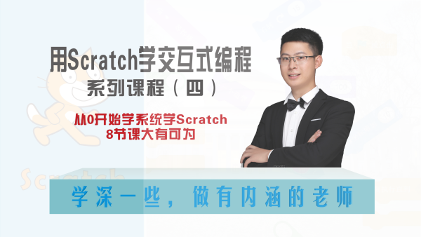 用Scratch学交互式编程四(打地鼠)