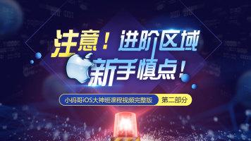 【小码哥iOS大神班】全套课程视频持续上线(第二部分)