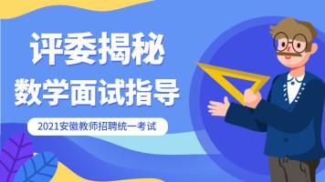 2021安徽省教师统考-数学学科专家解密面试指导【师出教育】