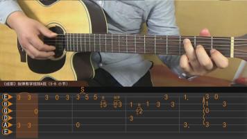 《成都》指弹吉他谱+教学视屏