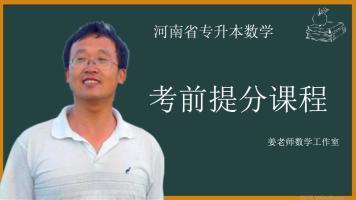 2021河南省专升本《高等数学》考前提分课程