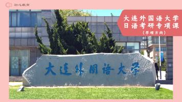 大连外国语大学日语考研专项课(学硕方向)
