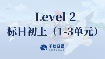 level2(标日初上1-3单元)|千秋日语