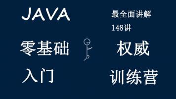 Java程序员零基础入门-训练营(最全面讲解,案例讲解)