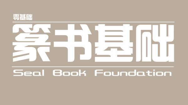 【视频】篆书基础入门-写意山水/工笔花鸟/人物【合尚教育】
