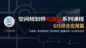 空间规划师元技能系列课程——GIS数据分析综合应用篇