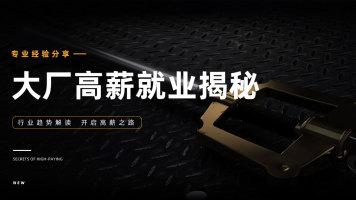 2021 大厂高薪就业揭秘 【渡一教育】
