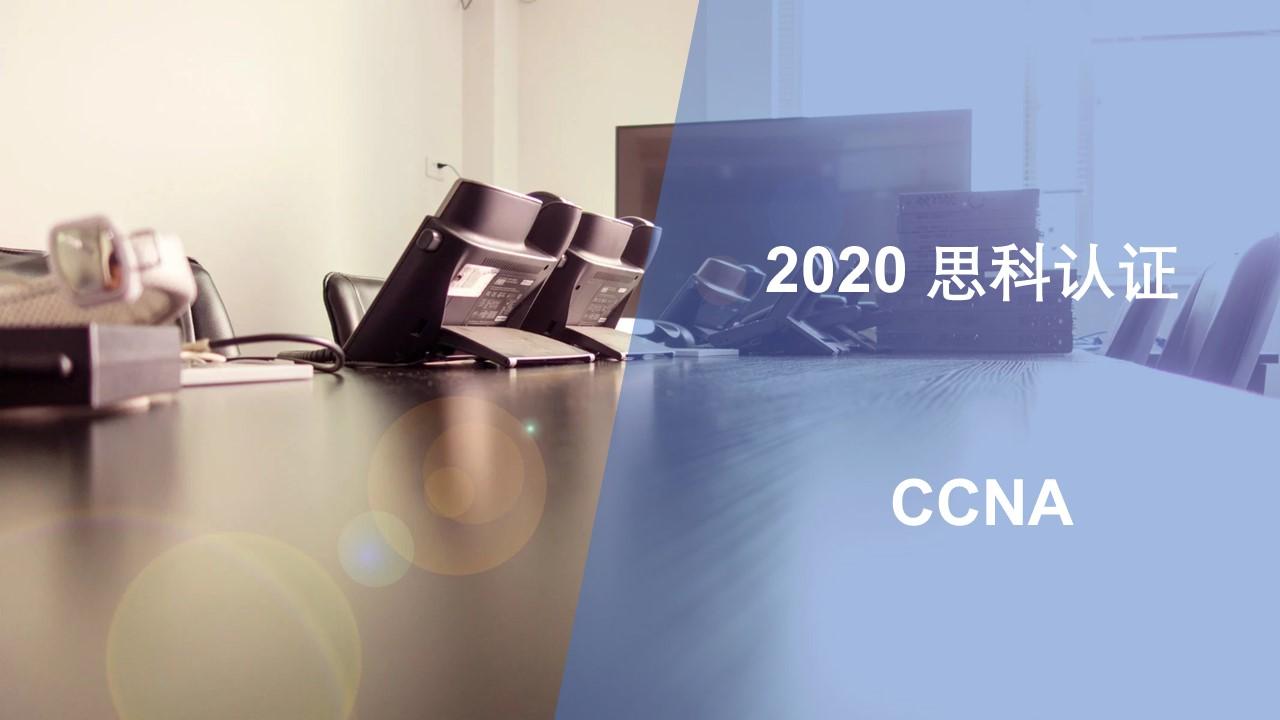 2020思科认证CCNA