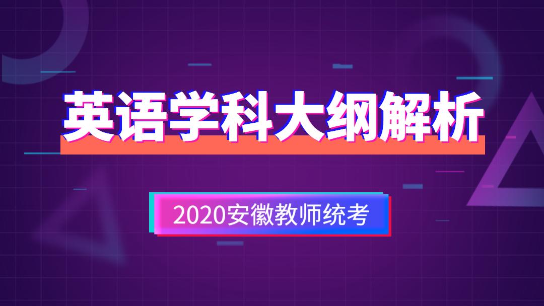 2020安徽省教师统考-英语学科大纲解析【师出教育】