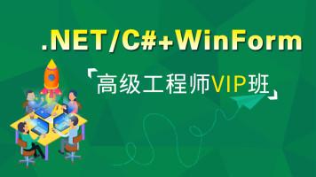 .NET/C#-WinForm高级工程师VIP班【喜科堂互联教育】