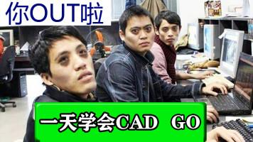 CAD室内施工图零基础入门到精通