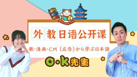 外教日语公开课