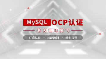 MySQL  OCP数据库