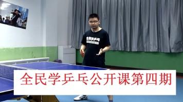 《全民学乒乓公开课第四期》乒乓球教学视频教程