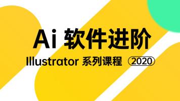 PS/CDR/AI/平面设计/思维/色彩/版式/字体/画册/包装/品牌进阶