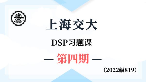 【基础班】上海交大819DSP-习题课第四期(2022级系列课)