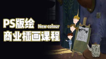 【九设学堂】PS版绘商业插画课程---New Colour