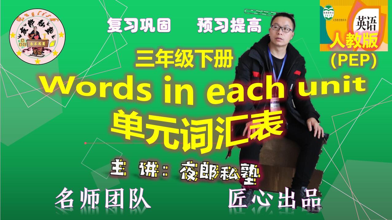 PEP小学英语三年级下册Words-in-each-unit-单元词汇表