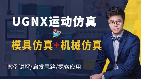 UGNX运动仿真教学模具机械运动仿真教程概念动画开模运动模拟