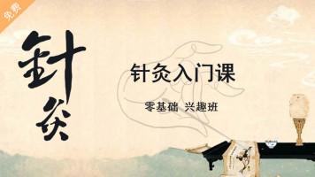 中医兴趣班-免费学