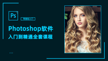 PhotoShop软件零基础入门到精通全套