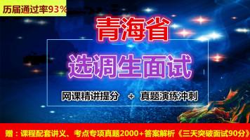 青海省选调生面试课程结构化面试资料真题教程视频实战高分课