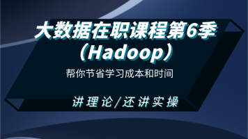 大数据在职课程第6季(Hadoop)
