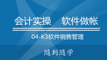 04K3软件销售管理