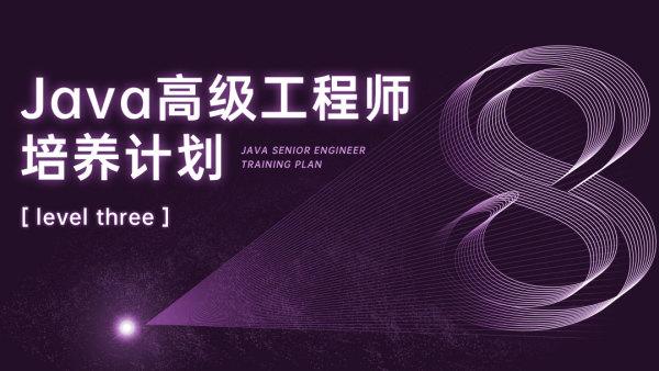 Java高级工程师培养计划 第八期 LevelThree