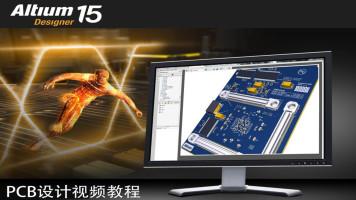 AD15教程视频 PCB设计 Altium Designer15零基础入门 线路板