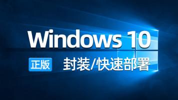 【装系统不求人】正版Windows封装/快速部署
