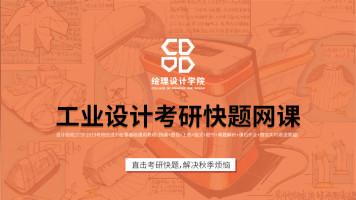 2019工业设计考研手绘快题网课(手绘零基础通用教程)