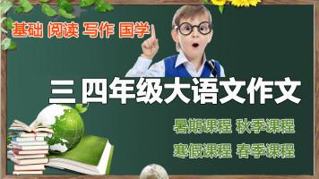 三四年级大语文阅读作文暑期+秋季+寒假+春季