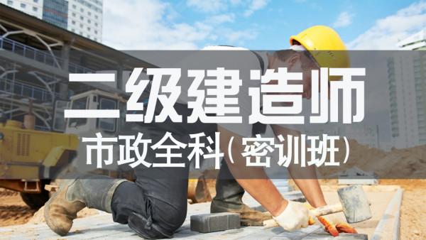 2017二级建造师市政实务精讲通关班-曹海诚