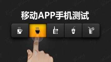 手机APP测试中级篇【零基础学习软件测试从懵逼到吊炸天系列】