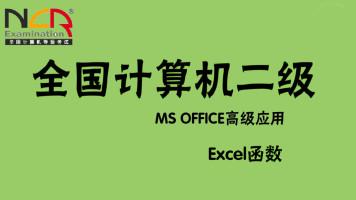 计算机二级[Excel函数篇]