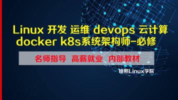 devops开发运维 云计算 docker k8s系统架构师一对一辅导