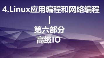 高级IO—4.Linux应用编程和网络编程第六部分