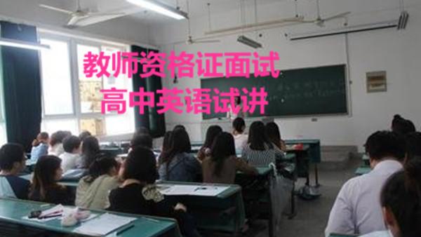 2018年教师资格证考试面试高中英语试讲